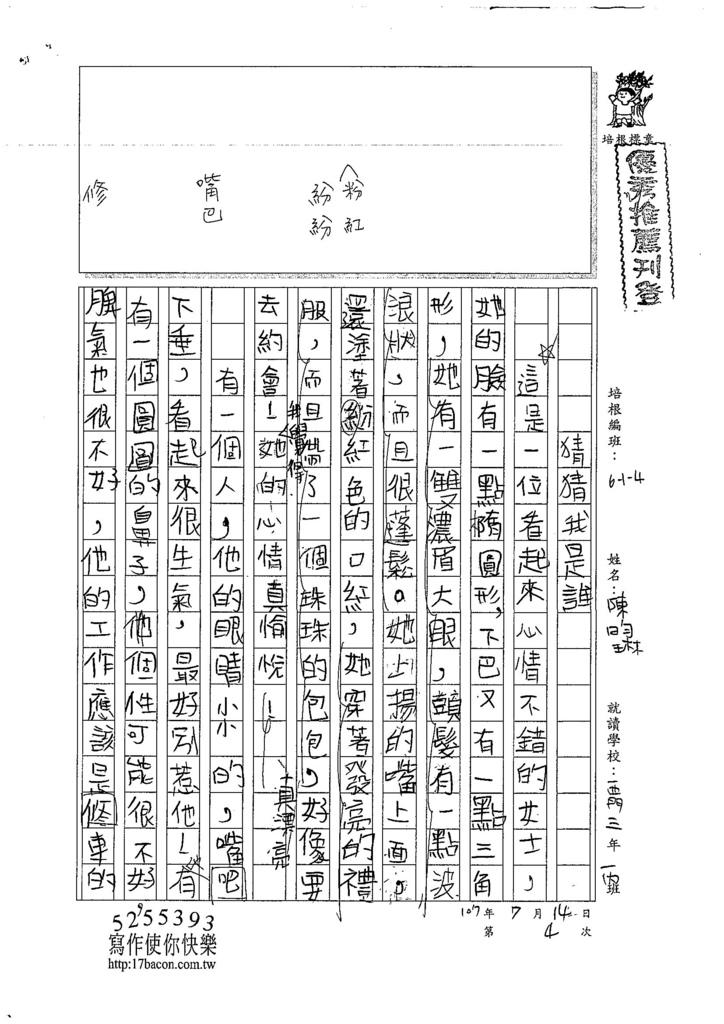 107W4104陳昀琳 (1).jpg