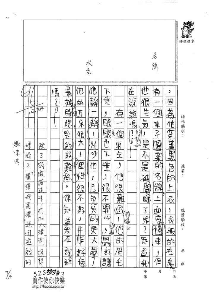 107W4104陳昀琳 (2).jpg