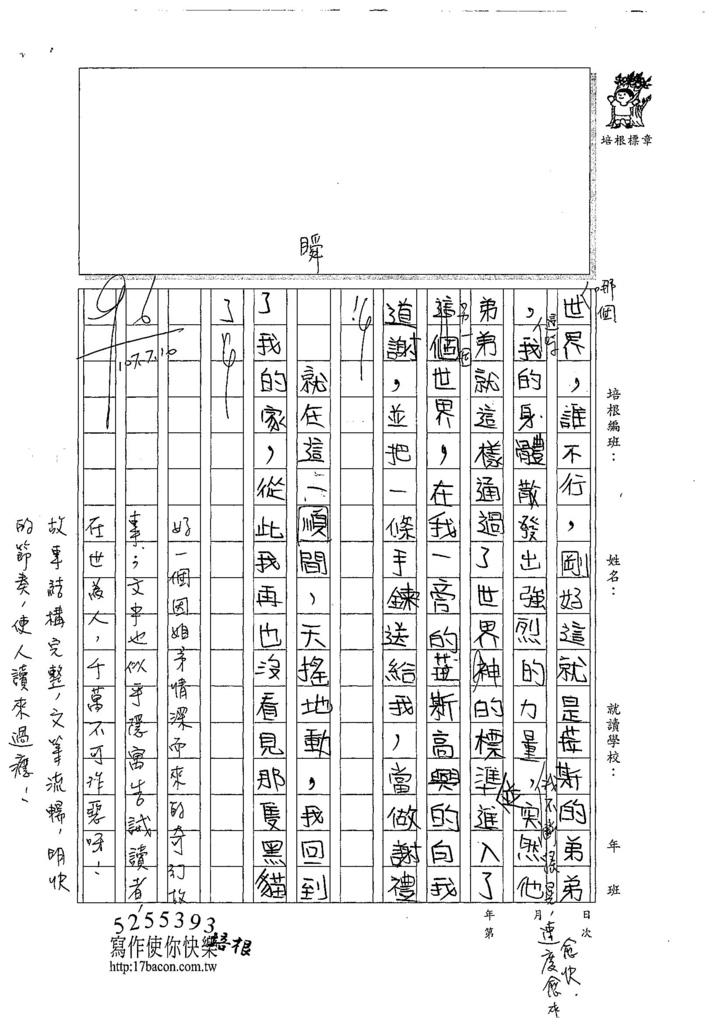 107W5104林子筠 (6).jpg