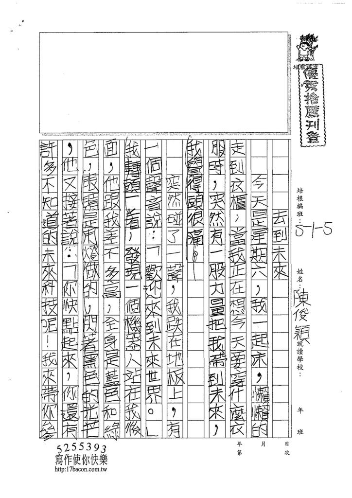 107W5104陳俊穎 (1).jpg