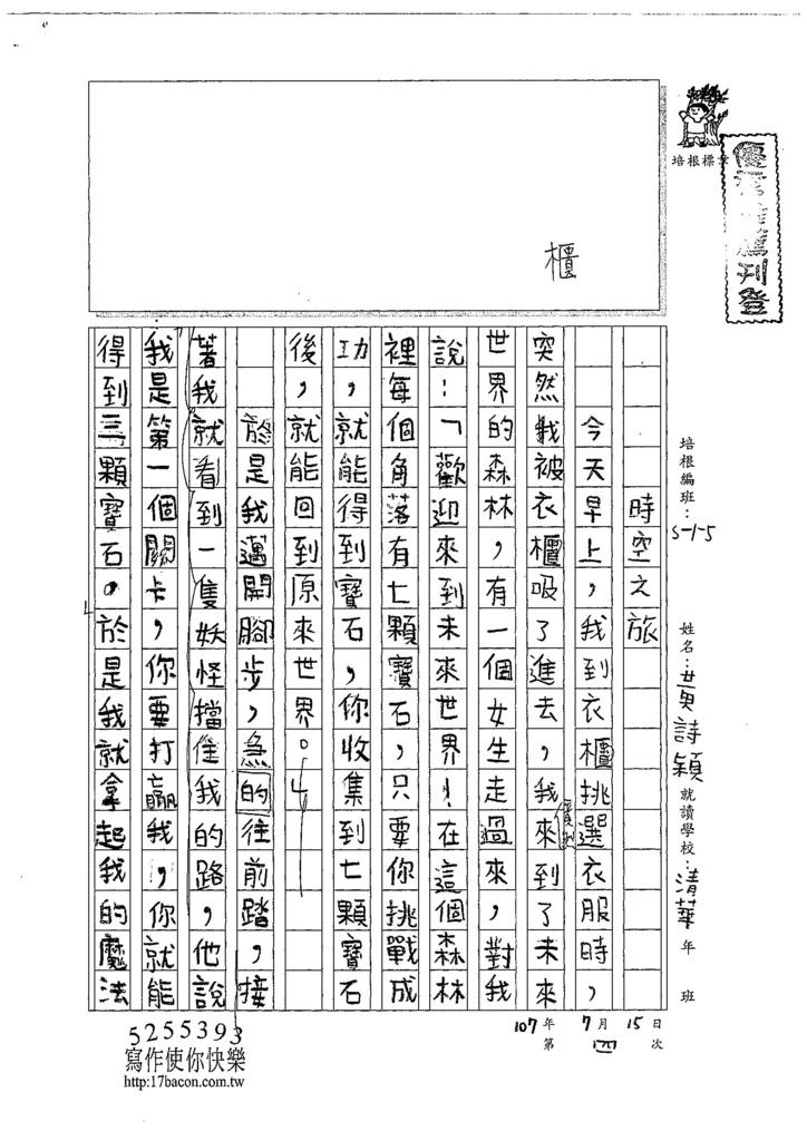 107W5104黃詩穎 (1).jpg