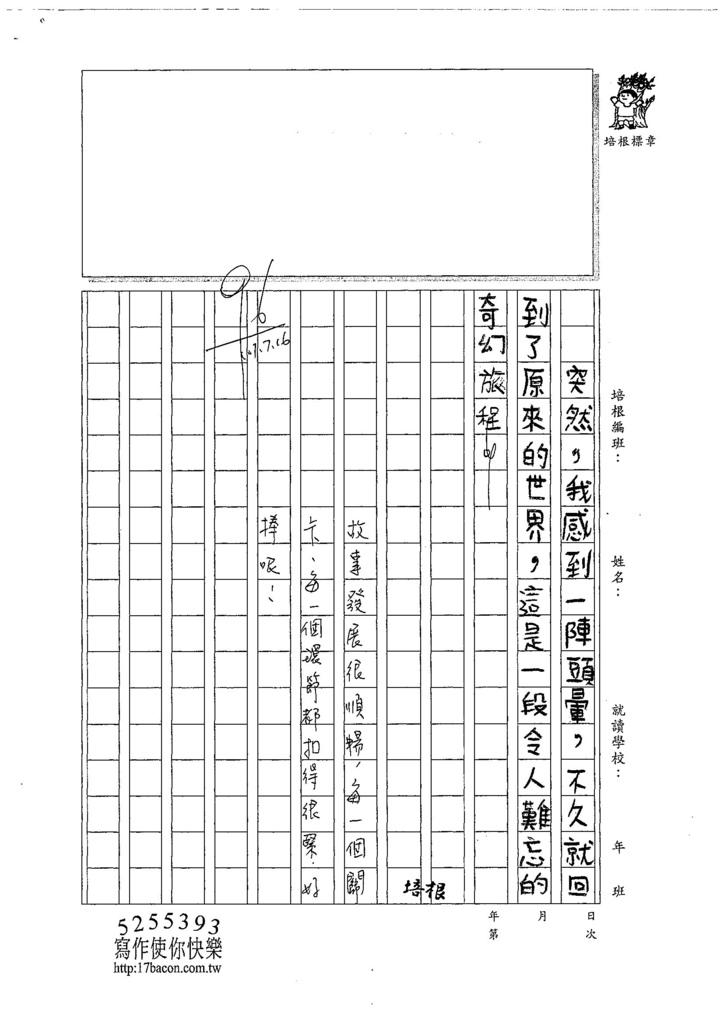107W5104黃詩穎 (3).jpg