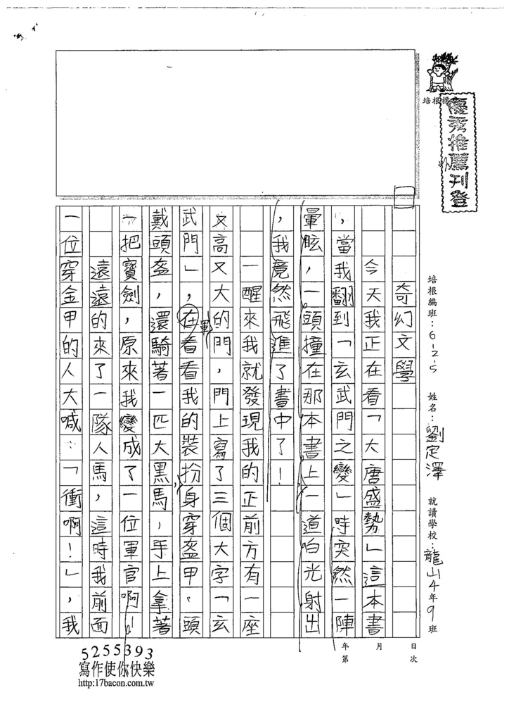 107W5104劉定澤 (1).jpg