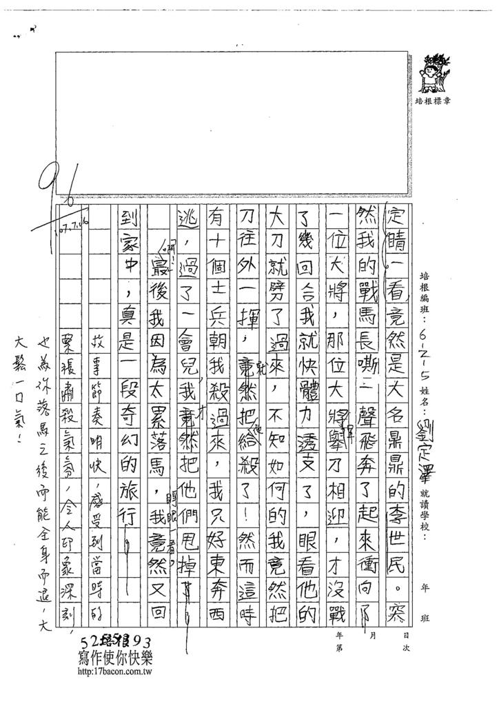 107W5104劉定澤 (2).jpg