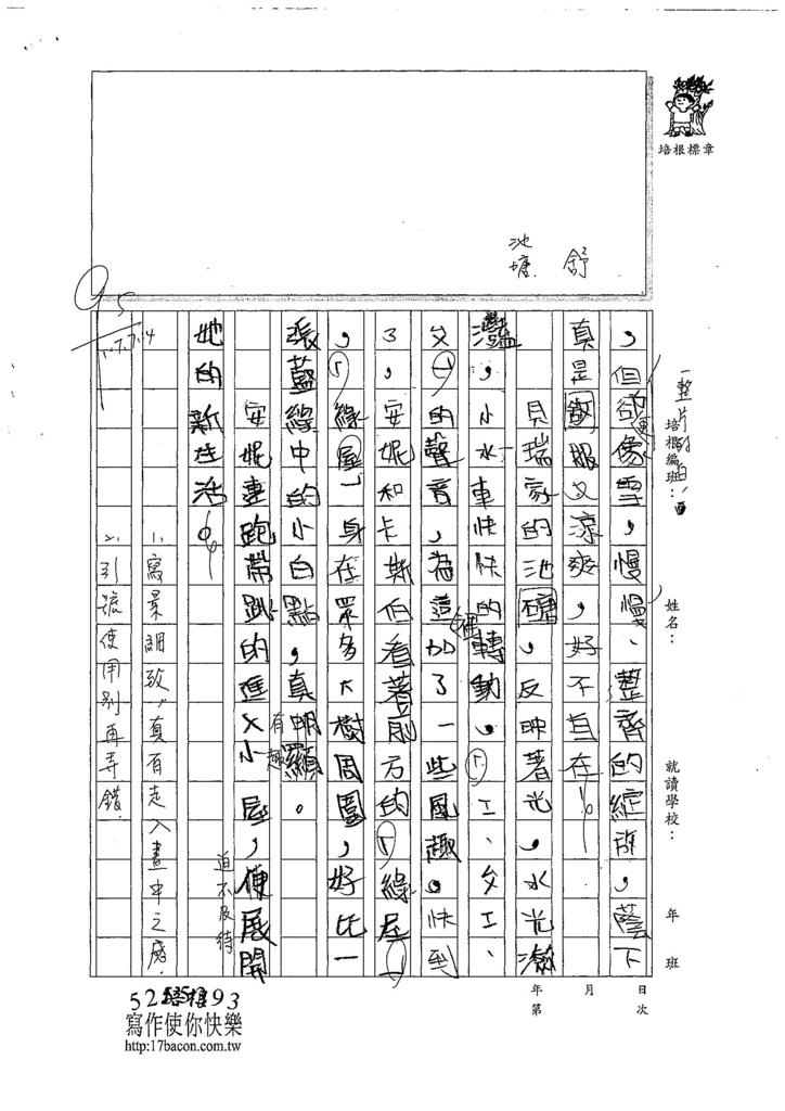 107W6104江振豪 (2).jpg