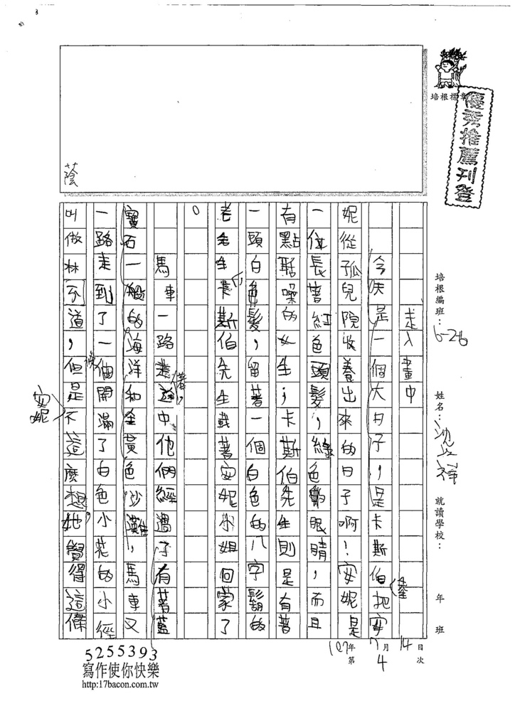 107W6104沈以祥 (1).jpg