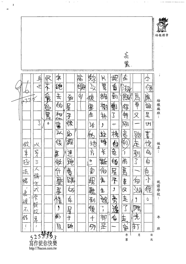 107W6104沈以祥 (2).jpg