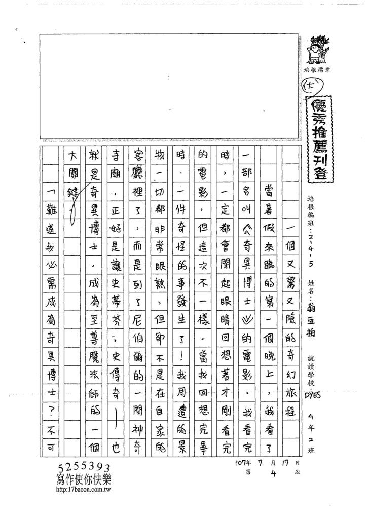 107W5104翁亘柏 (1).jpg