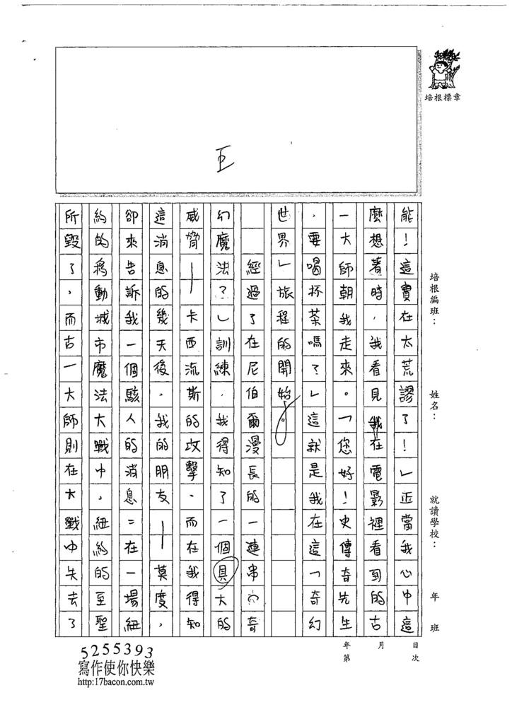 107W5104翁亘柏 (2).jpg