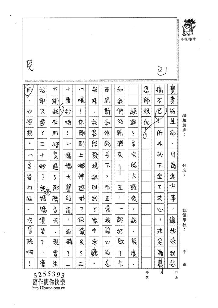 107W5104翁亘柏 (3).jpg
