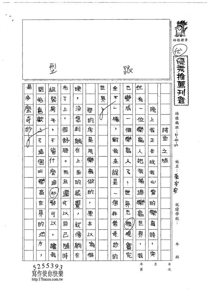 107W5104張宇安 (1).jpg
