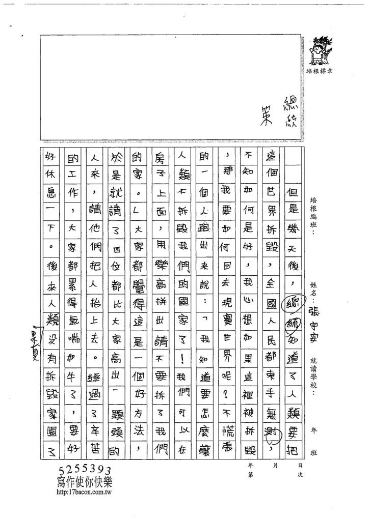 107W5104張宇安 (2).jpg