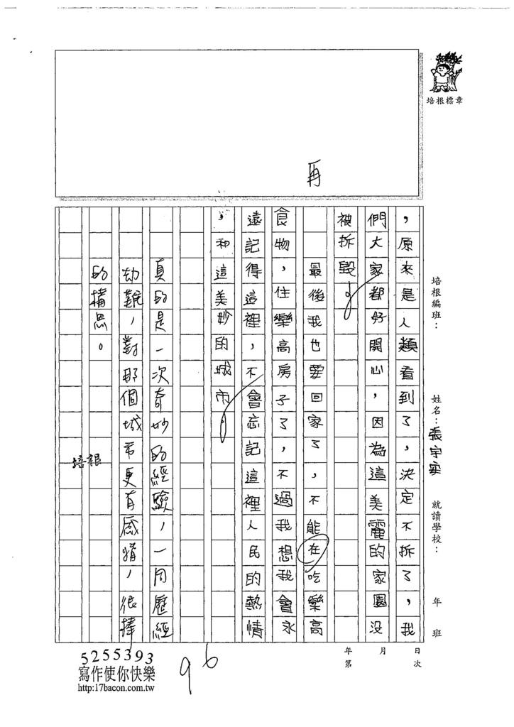 107W5104張宇安 (3).jpg