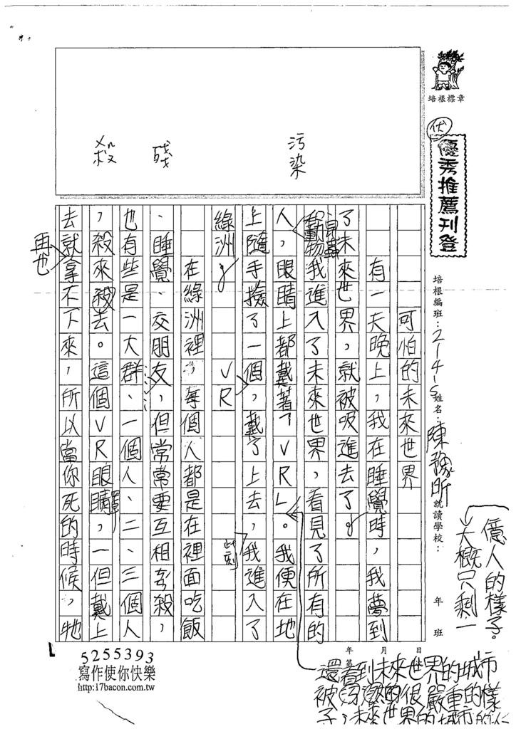 107W5104陳豫昕 (1).jpg