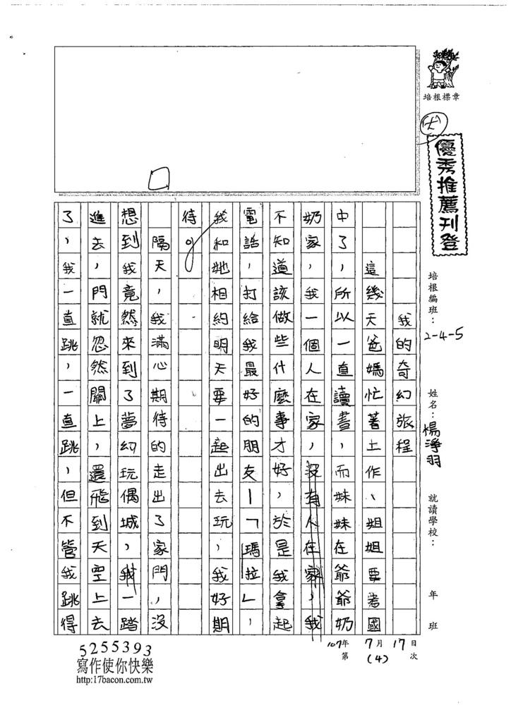 107W5104楊淨羽 (1).jpg