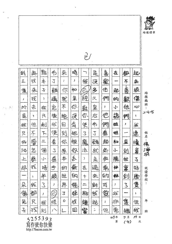 107W5104楊淨羽 (3).jpg