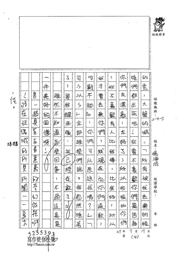 107W5104楊淨羽 (4).jpg