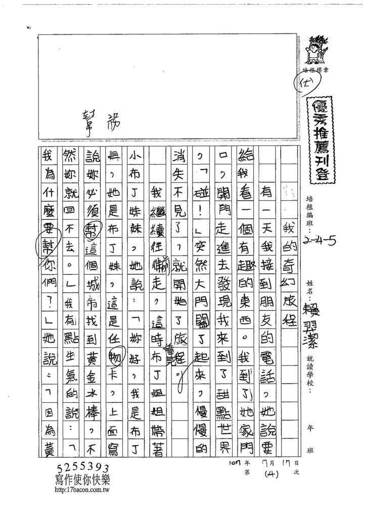 107W5104賴羿潔 (1).jpg