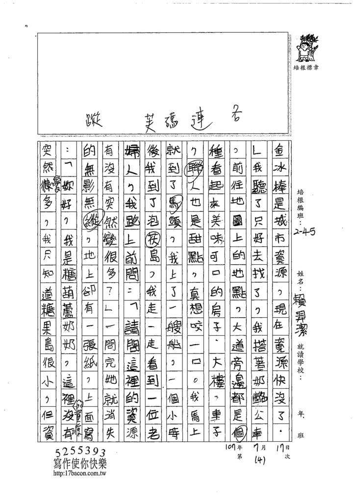 107W5104賴羿潔 (2).jpg