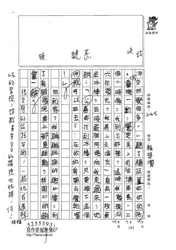 107W5104賴羿潔 (3).jpg