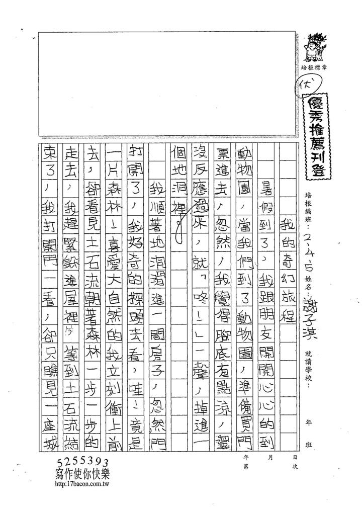 107W5104謝子淇 (1).jpg