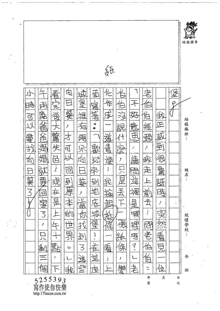 107W5104謝子淇 (2).jpg