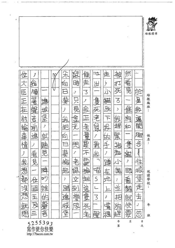107W5104謝子淇 (3).jpg