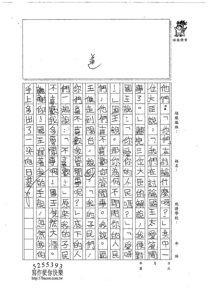 107W5104謝子淇 (4).jpg