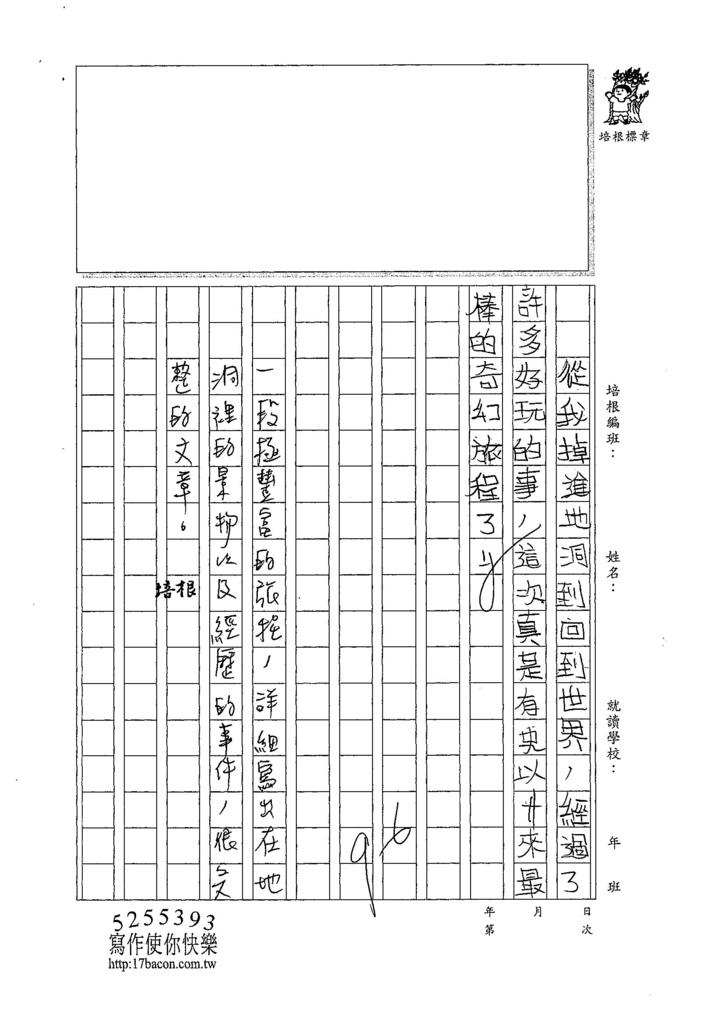 107W5104謝子淇 (5).jpg