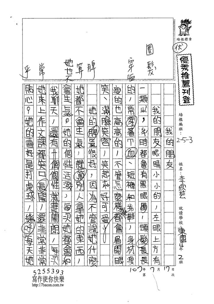 107W4104李欣芸 (1).jpg