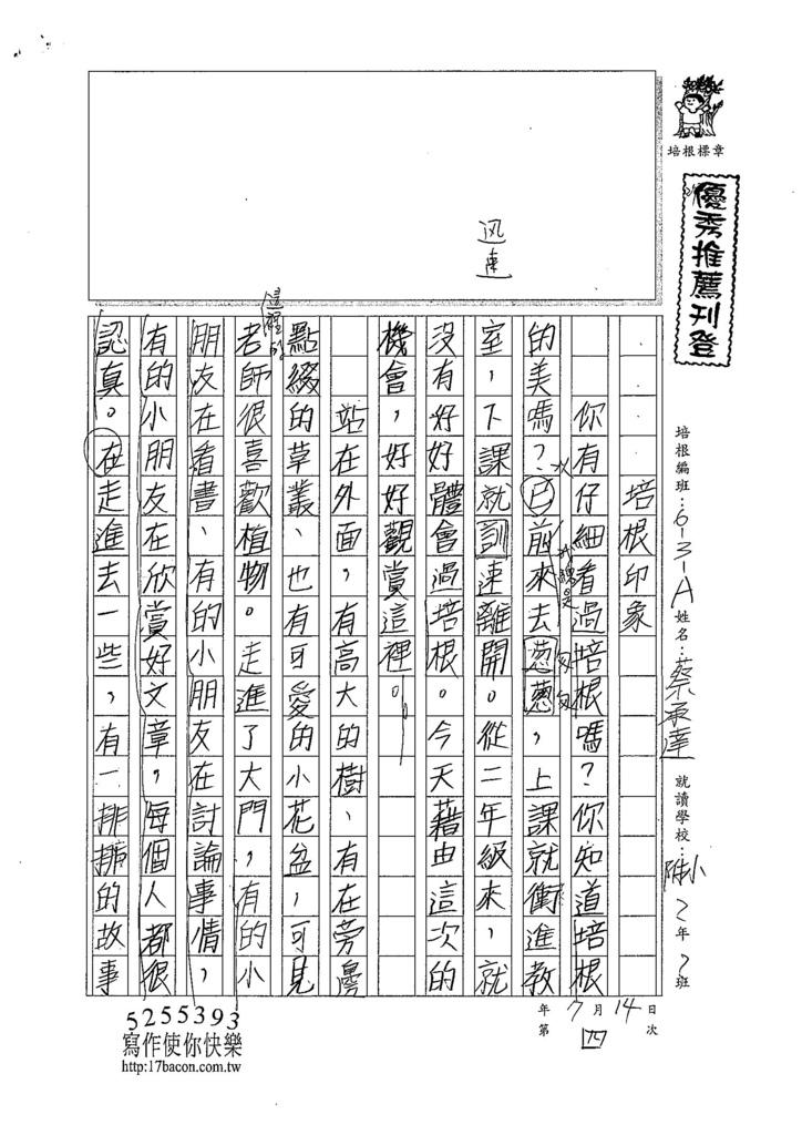 107WA104蔡承達  (1).jpg