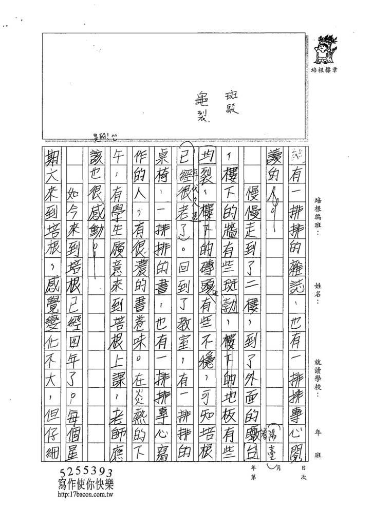 107WA104蔡承達  (2).jpg