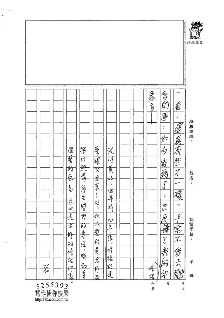 107WA104蔡承達  (3).jpg