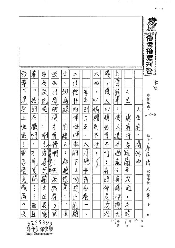 107WG104廖庭儀 (1).jpg