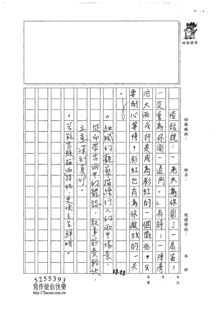 107WG104廖庭儀 (3).jpg