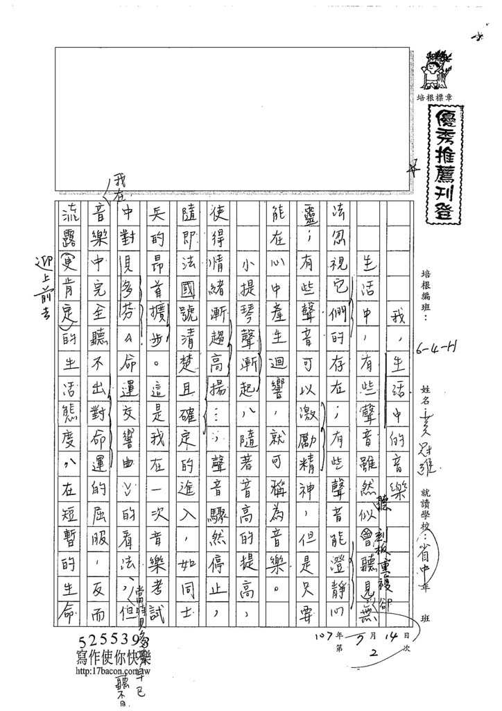 107WH102黃冠維  (1).jpg