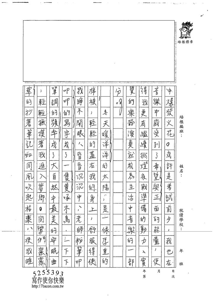 107WH102黃冠維  (2).jpg