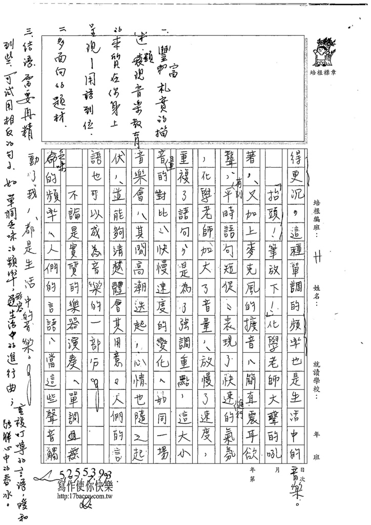 107WH102黃冠維  (3).jpg