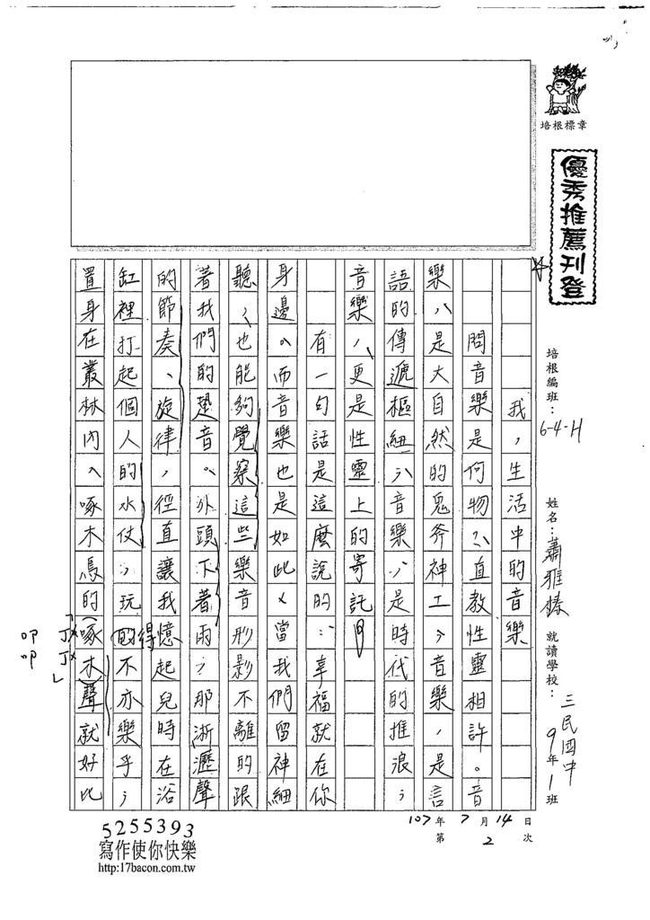 107WH102蕭雅榛 (1).jpg