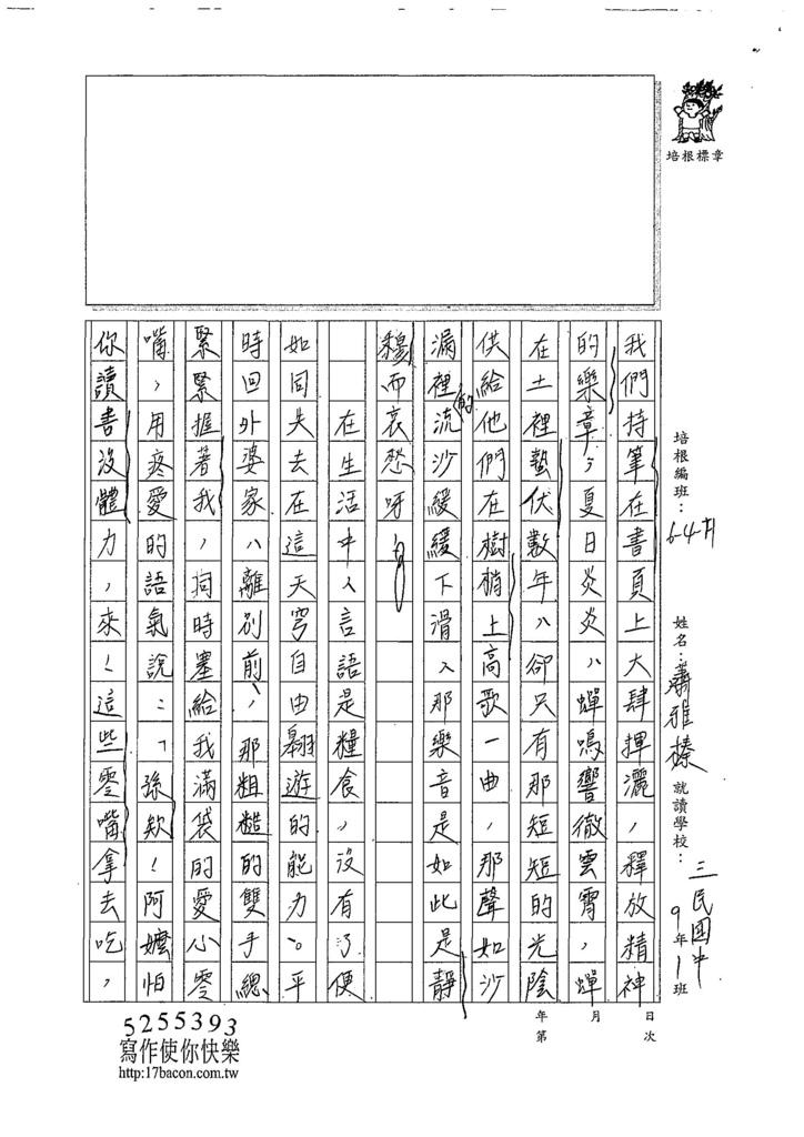 107WH102蕭雅榛 (2).jpg