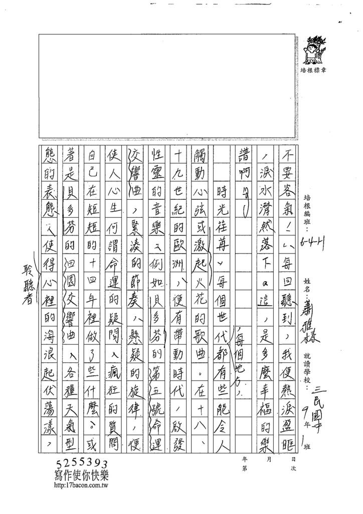 107WH102蕭雅榛 (3).jpg