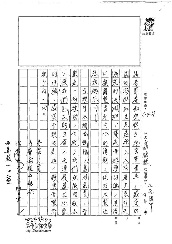 107WH102蕭雅榛 (4).jpg