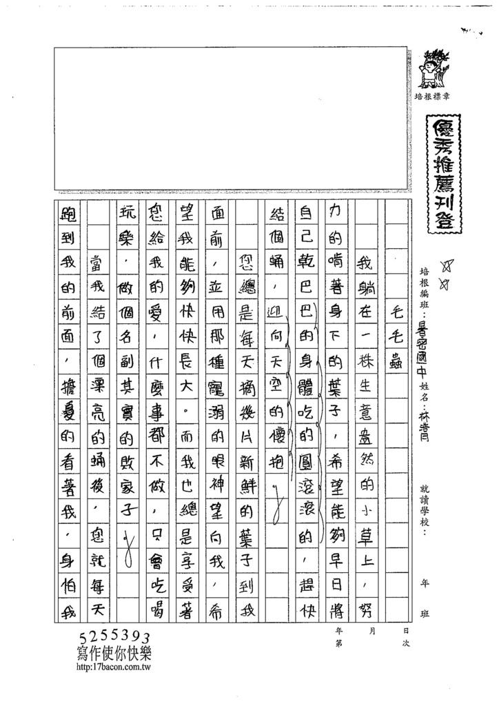 107暑L02林浩月 (1).jpg