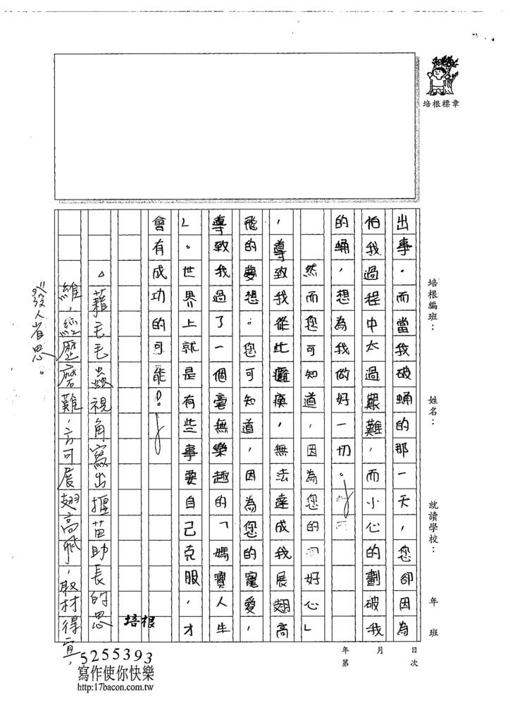 107暑L02林浩月 (2).jpg