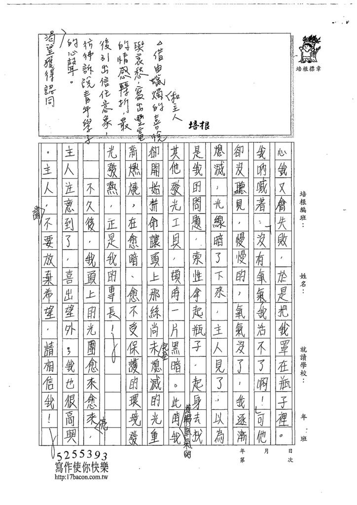 107暑L02蔡怡安  (2).jpg
