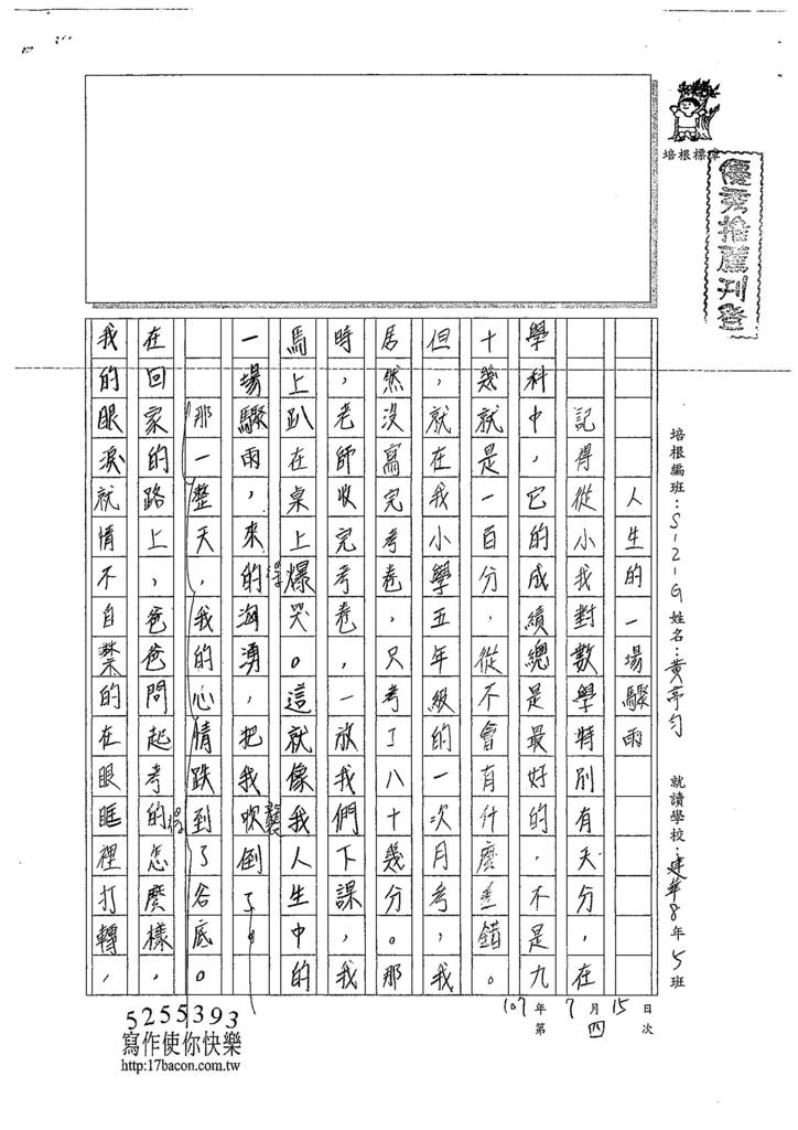 107WG104黃亭勻 (1).jpg