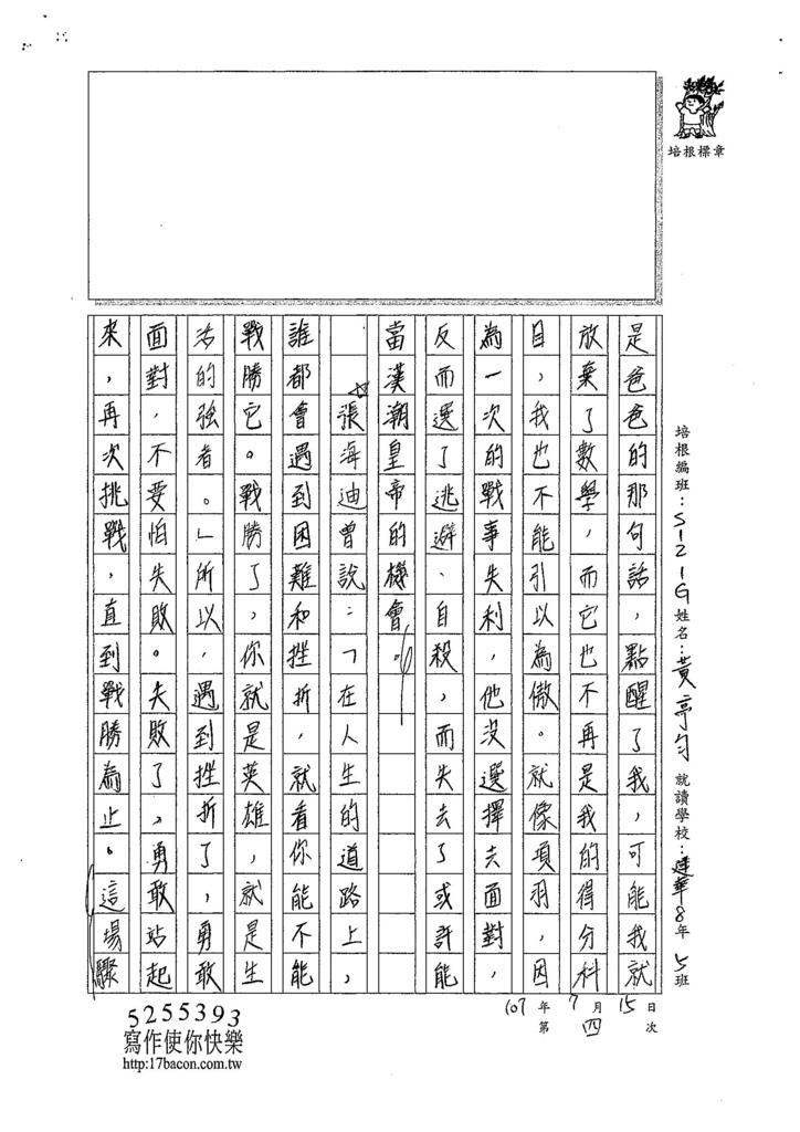 107WG104黃亭勻 (3).jpg