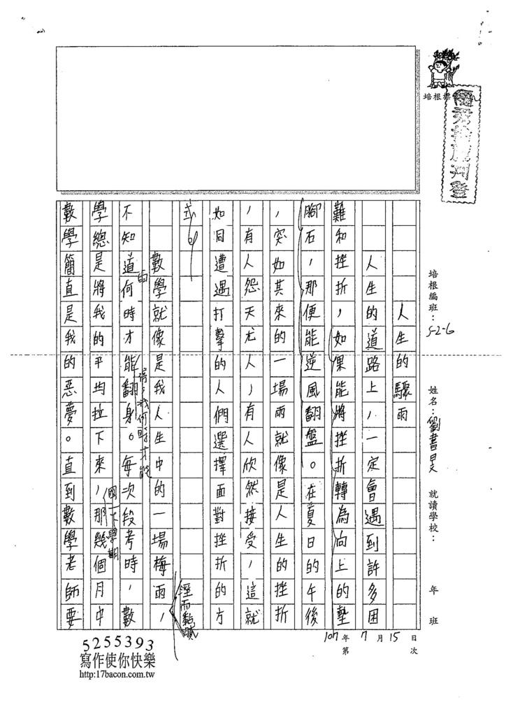 107WG104劉書旻 (1).jpg