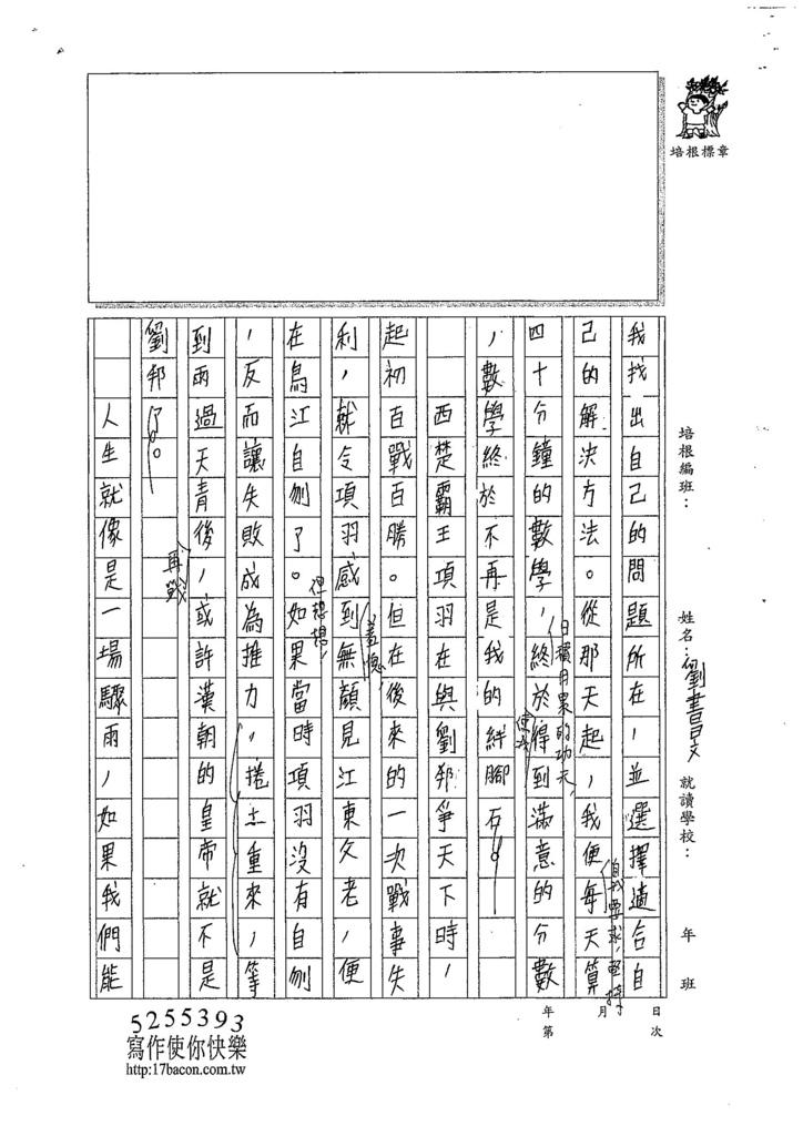 107WG104劉書旻 (2).jpg