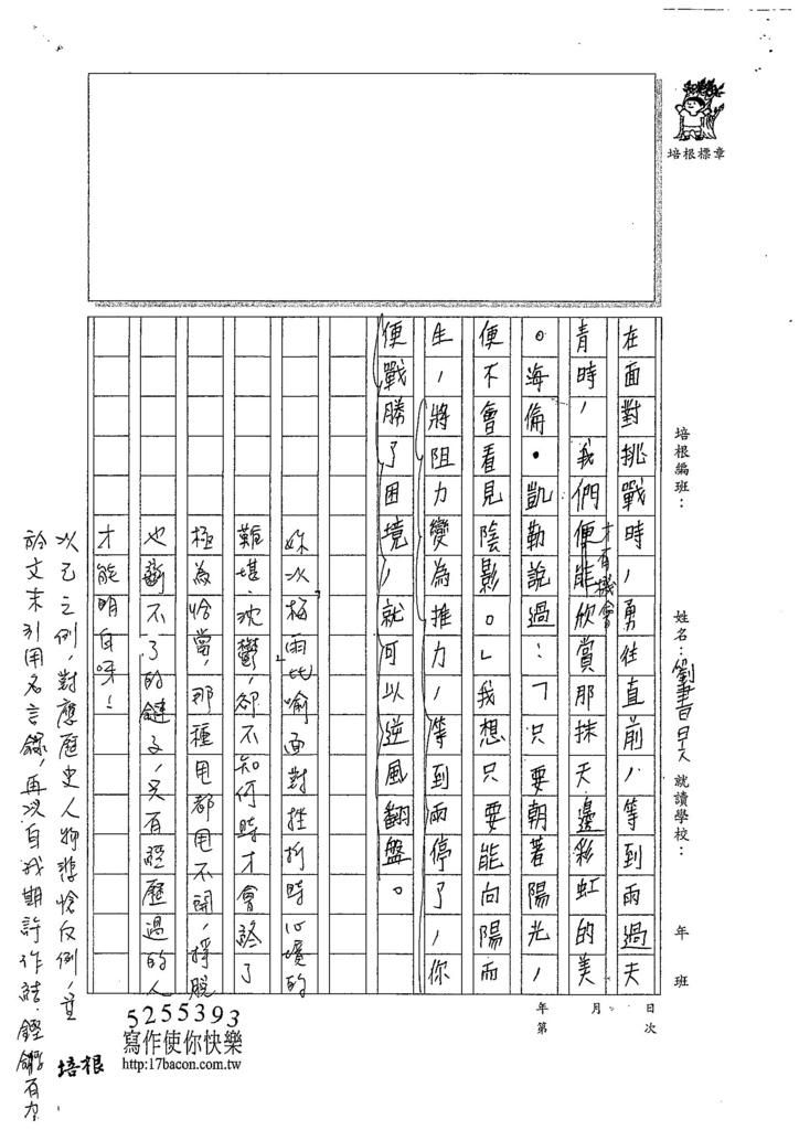 107WG104劉書旻 (3).jpg